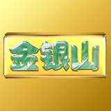 金银山app下载_金银山app最新版免费下载