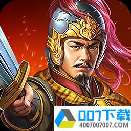 三国自走棋app下载_三国自走棋app最新版免费下载
