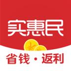 实惠民app下载_实惠民app最新版免费下载