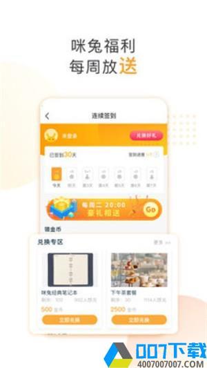 咪兔+app下载_咪兔+app最新版免费下载