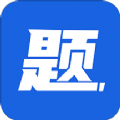 满货题库app下载_满货题库app最新版免费下载