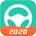 元贝驾考下载app下载_元贝驾考下载app最新版免费下载