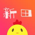新田庄园app下载_新田庄园app最新版免费下载