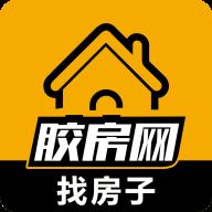 胶州房产网appapp下载_胶州房产网appapp最新版免费下载