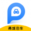 甬城泊车app下载_甬城泊车app最新版免费下载