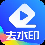 万能视频去水印app下载_万能视频去水印app最新版免费下载