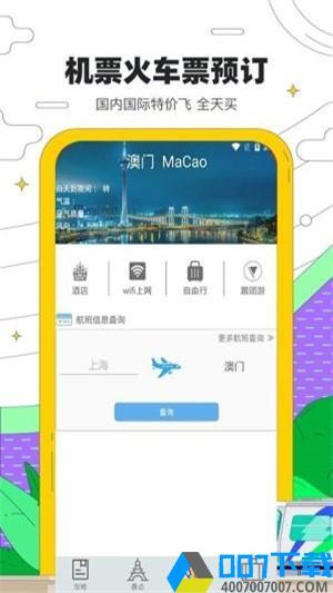 金沙旅行app下载_金沙旅行app最新版免费下载