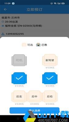 快点出发app下载_快点出发app最新版免费下载