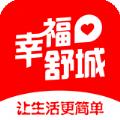 幸福舒城app下载_幸福舒城app最新版免费下载