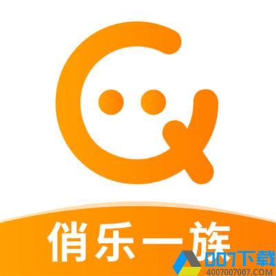 俏乐一族app下载_俏乐一族app最新版免费下载
