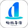 畅游平潭岛app下载_畅游平潭岛app最新版免费下载