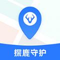 探鹿守护app下载_探鹿守护app最新版免费下载