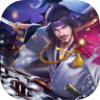 华武战国app下载_华武战国app最新版免费下载