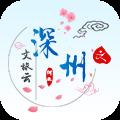 深州文旅云app下载_深州文旅云app最新版免费下载