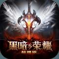 黑暗与荣耀最新版app下载_黑暗与荣耀最新版app最新版免费下载