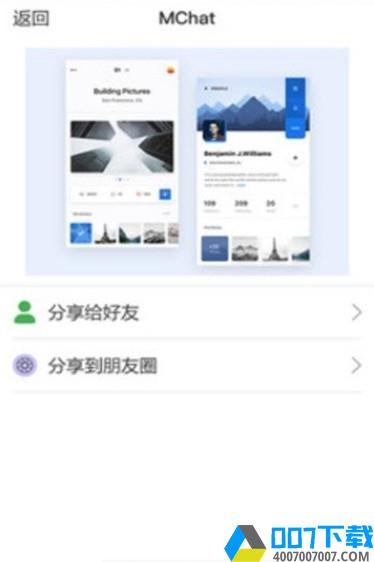 mchat软件app下载_mchat软件app最新版免费下载