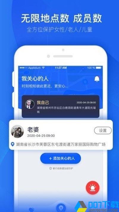 踪迹查app下载_踪迹查app最新版免费下载