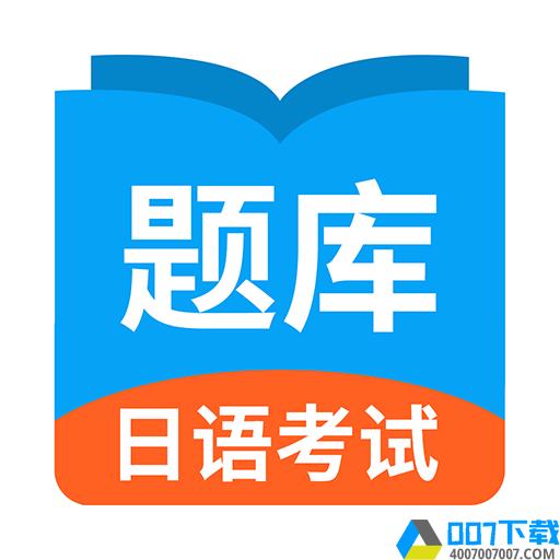 日语考试题库app下载_日语考试题库app最新版免费下载