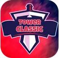 塔式经典app下载_塔式经典app最新版免费下载