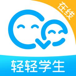 轻轻在线学生app下载_轻轻在线学生app最新版免费下载