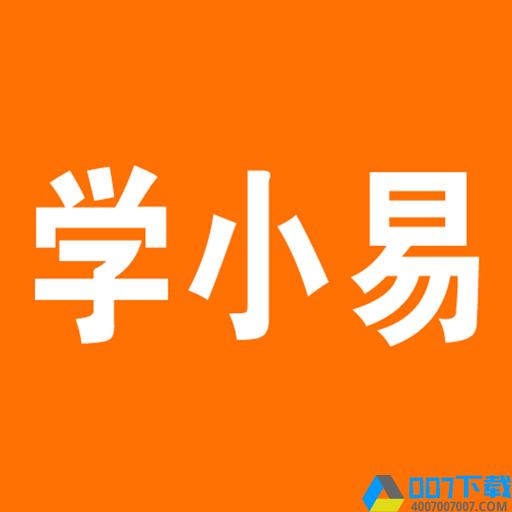 学小易app下载_学小易app最新版免费下载