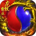 龙权霸业超V版app下载_龙权霸业超V版app最新版免费下载