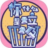 你是什么垃圾app下载_你是什么垃圾app最新版免费下载