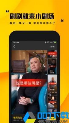 快手小剧场app下载_快手小剧场app最新版免费下载