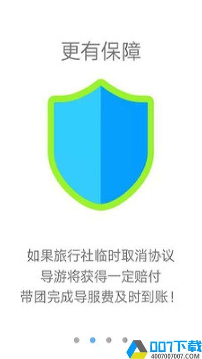 旅记找导游app下载_旅记找导游app最新版免费下载