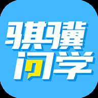 骐骥问学app下载_骐骥问学app最新版免费下载