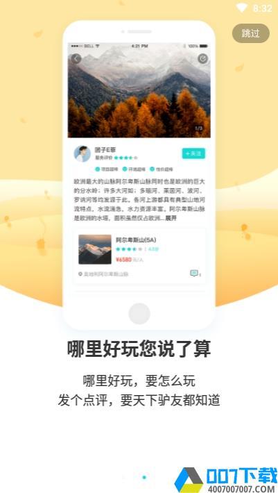 游必知app下载_游必知app最新版免费下载
