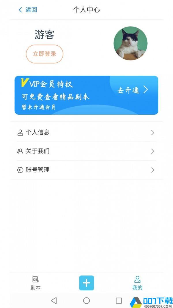 屹视提词器app下载_屹视提词器app最新版免费下载