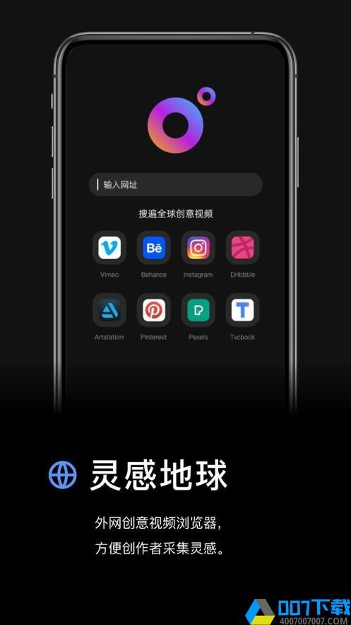 灵感短视频app下载_灵感短视频app最新版免费下载