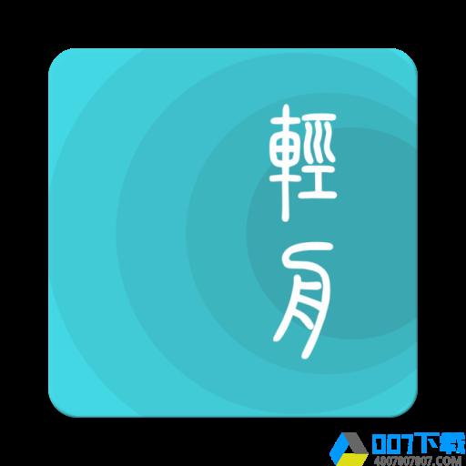 轻舟appapp下载_轻舟appapp最新版免费下载