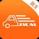 紫菜物流货主端app下载_紫菜物流货主端app最新版免费下载