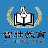 智胜教育app下载_智胜教育app最新版免费下载