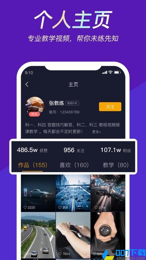 链车短视频app下载_链车短视频app最新版免费下载