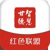 智慧甘德app下载_智慧甘德app最新版免费下载