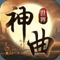 神曲世界app下载_神曲世界app最新版免费下载