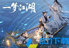 《一梦江湖》千梦节庆典版