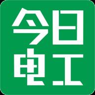今日电工app下载_今日电工app最新版免费下载