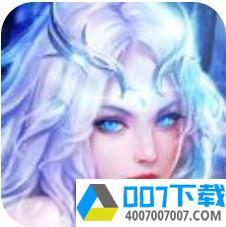 冰雪王座app下载_冰雪王座app最新版免费下载
