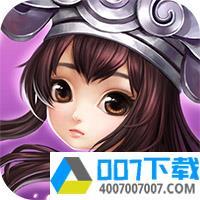 神将app下载_神将app最新版免费下载