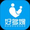 好多嫂app下载_好多嫂app最新版免费下载