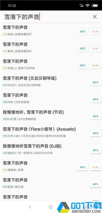 废柴音乐app下载_废柴音乐app最新版免费下载