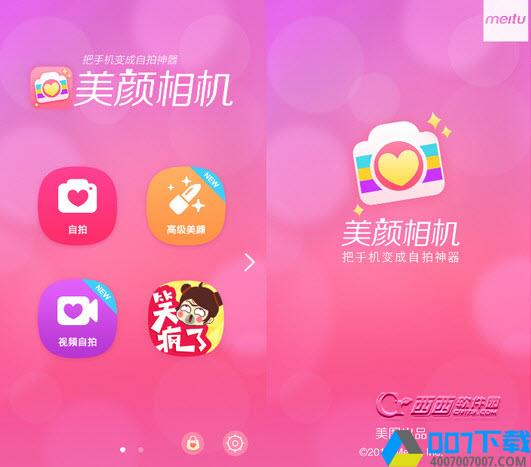 美颜相机下载app下载_美颜相机下载app最新版免费下载