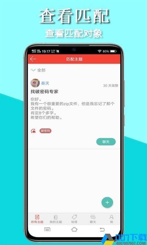 传迈app下载_传迈app最新版免费下载