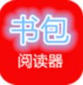 书包阅读app下载_书包阅读app最新版免费下载