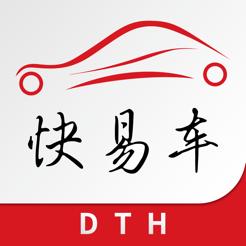 快易车app下载_快易车app最新版免费下载