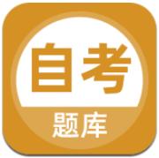 自考题库app下载_自考题库app最新版免费下载